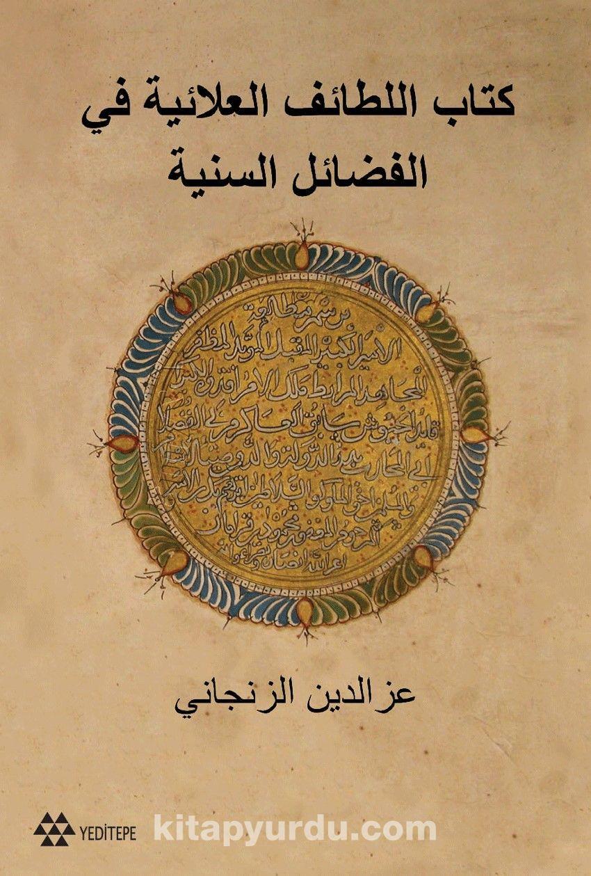 Kitabu'l Letaifi'l Alaiyye Fi'l-Fedaili's-Seniyye PDF Kitap İndir