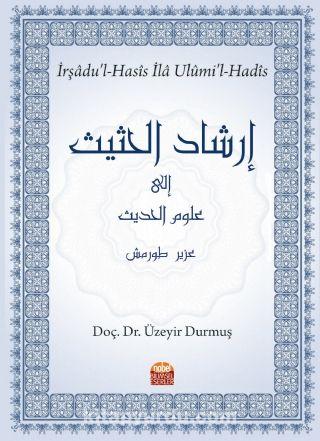 İrşadu'l-Hasis İla Ulumi'l-Hadis PDF Kitap İndir