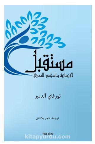 İnsanlığın Geleceği ve Sivil Toplum (Arapça) PDF Kitap İndir