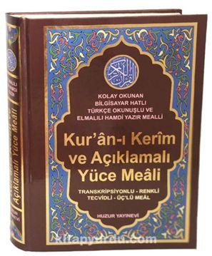 Kur'an-ı Kerim ve Açıklamalı Yüce Meali / Transkripsiyonlu- Renkli- Tecvidli- Üçlü Meal (Rahle Boy - Kod:077) PDF Kitap İndir